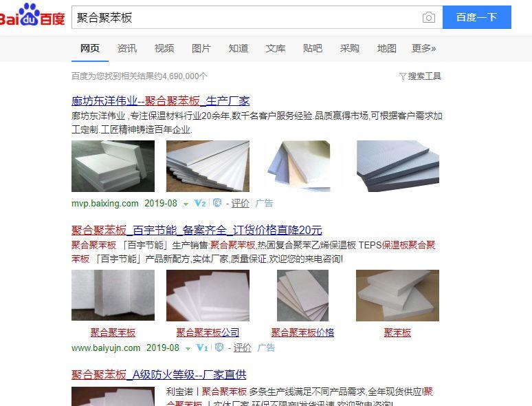 聚合聚苯板这种A级保温材料靠谱吗?为什么厂家不合格率那么高?