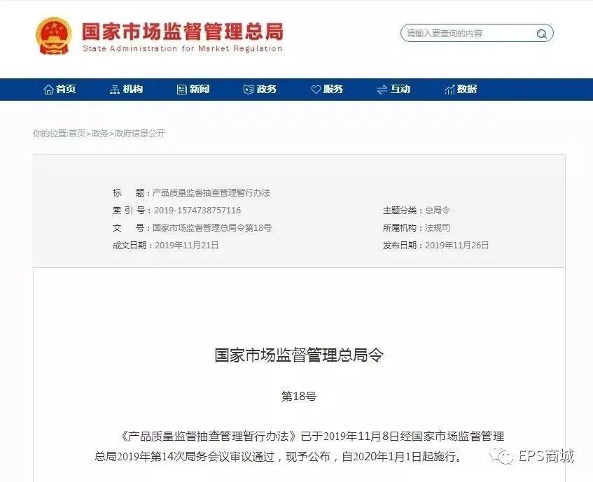 【通知】保温材料质量问题严重将获刑!相关文件将于2020年1月1日施行!