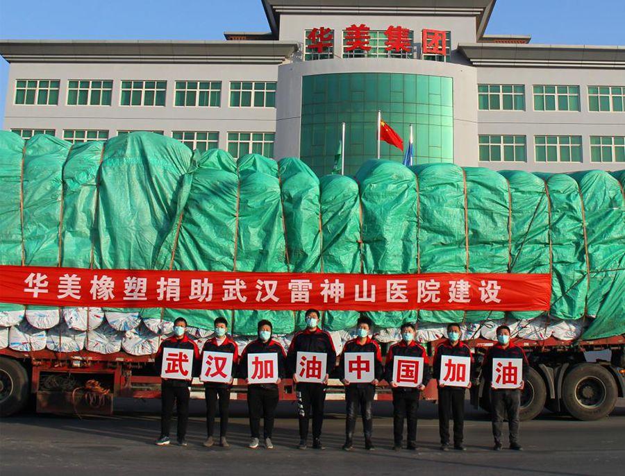 华美节能科技集团橡塑驰援全国10省16市18家战疫医院