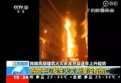 【聚焦】外墙保温材料能保住温暖却保不住安全?重庆火灾原因查明