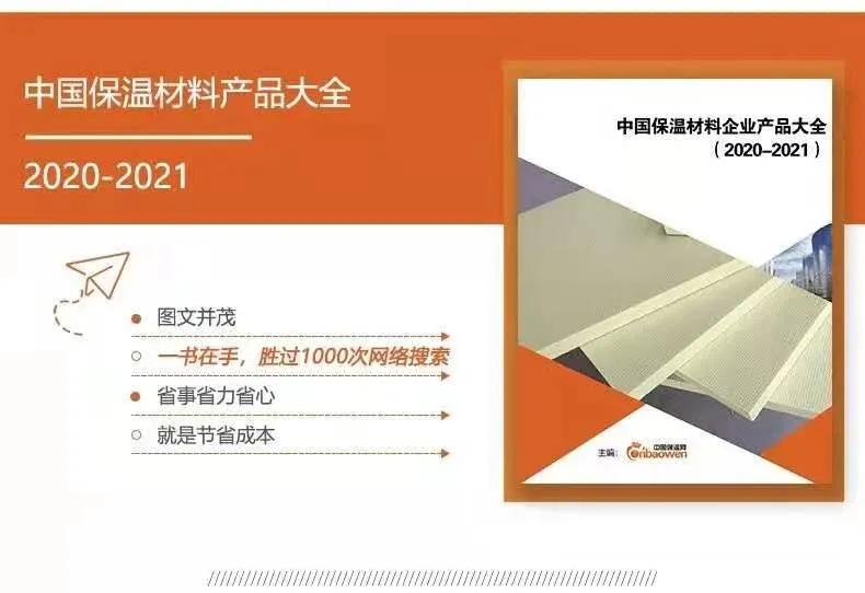 《中国保温材料行业名录2020-2021》正式开编和预售,欢迎企业参与和预定!插图2