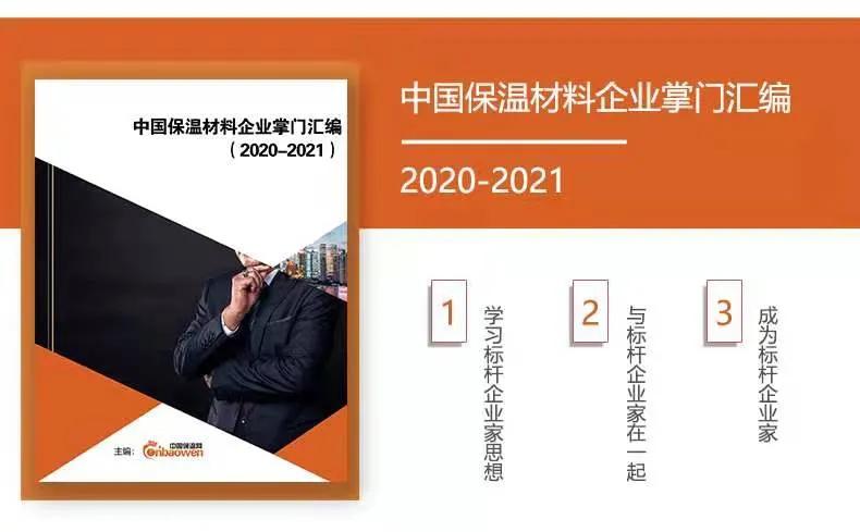 《中国保温材料行业名录2020-2021》正式开编和预售,欢迎企业参与和预定!插图4