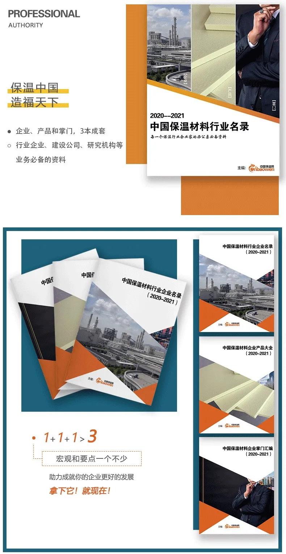 《中国保温材料行业名录2020-2021》正式开编和预售,欢迎企业参与和预定!插图