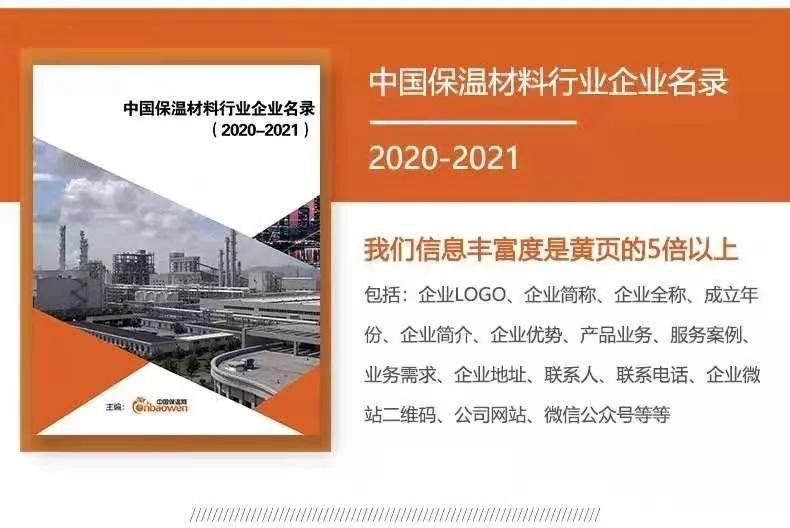 《中国保温材料行业名录2020-2021》正式开编和预售,欢迎企业参与和预定!插图1